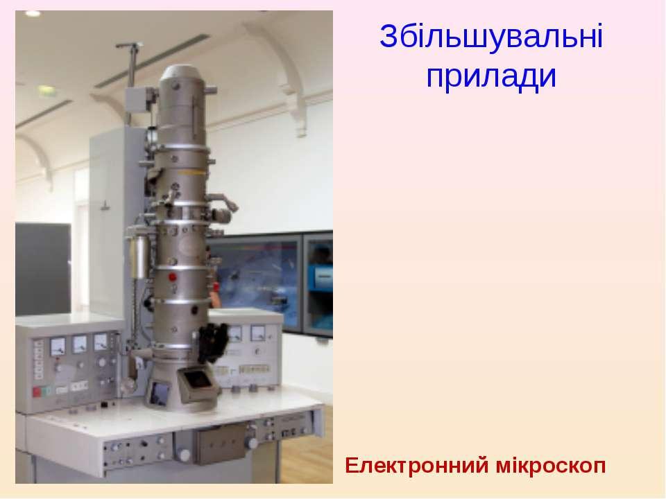 Збільшувальні прилади Електронний мікроскоп