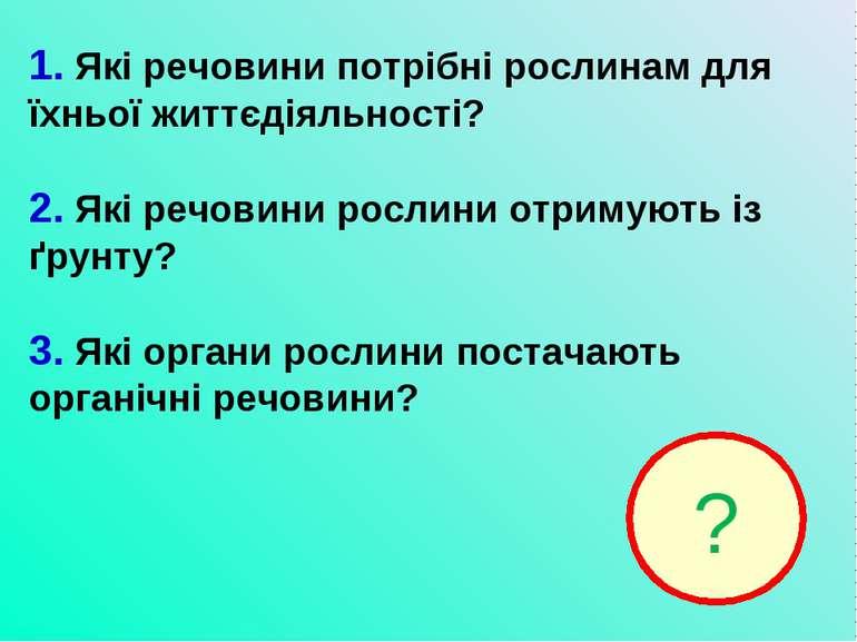 1. Які речовини потрібні рослинам для їхньої життєдіяльності? 2. Які речовини...