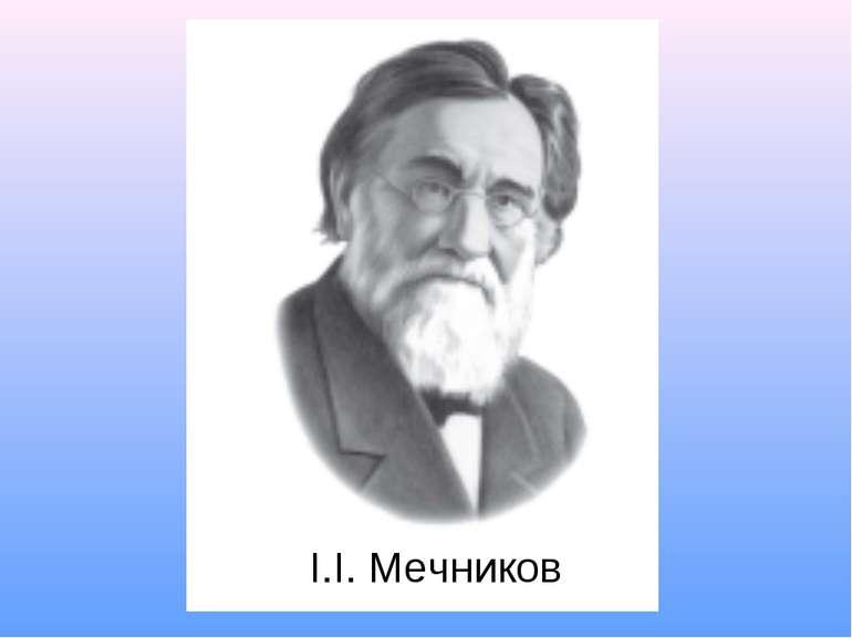 І.І. Мечников