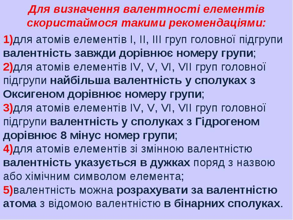 Для визначення валентності елементів скористаймося такими рекомендаціями: 1)д...