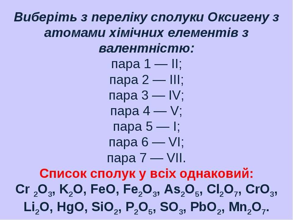 Виберіть з переліку сполуки Оксигену з атомами хімічних елементів з валентніс...