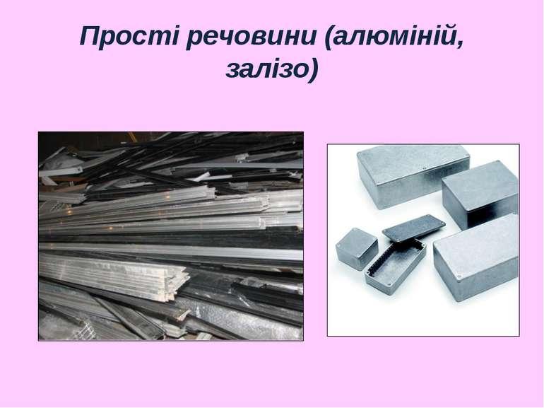 Прості речовини (алюміній, залізо)