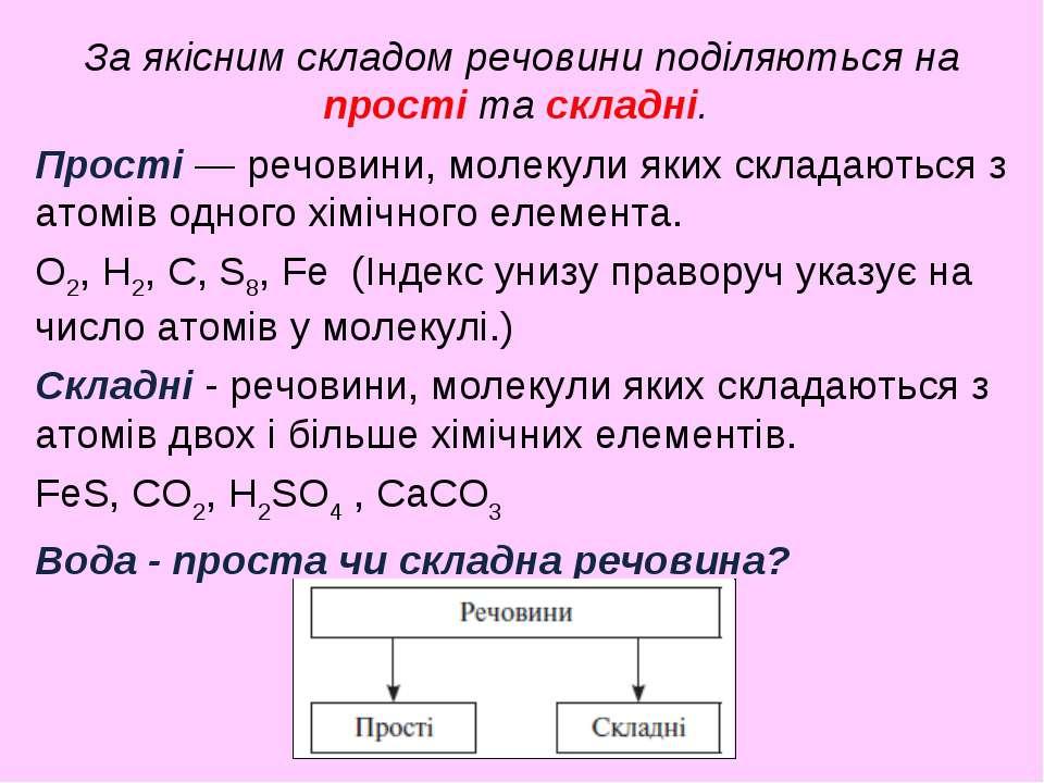 За якісним складом речовини поділяються на прості та складні. Прості — речови...