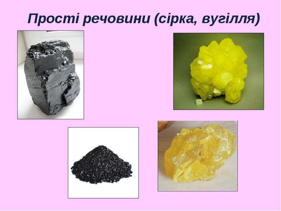 Прості речовини (сірка, вугілля)