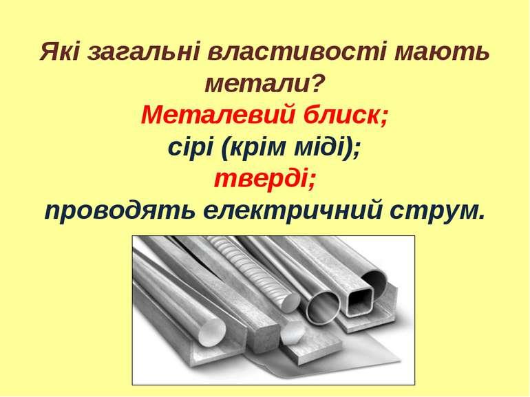 Які загальні властивості мають метали? Металевий блиск; сірі (крім міді); тве...