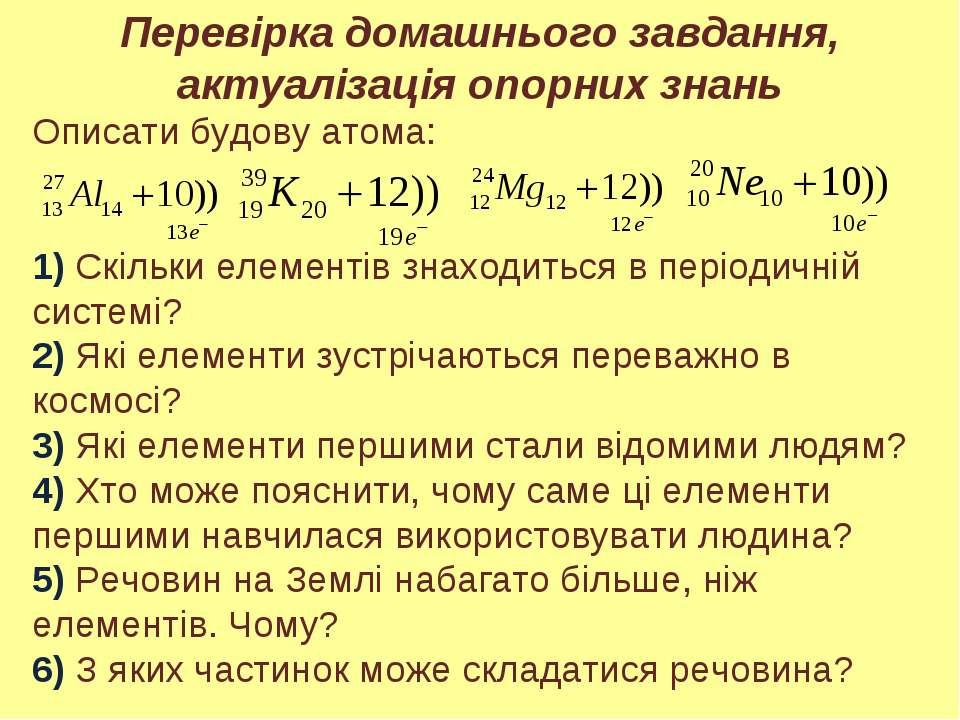Перевірка домашнього завдання, актуалізація опорних знань Описати будову атом...