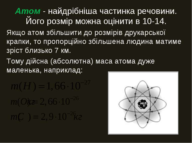 Атом - найдрібніша частинка речовини. Його розмір можна оцінити в 10-14. Якщо...