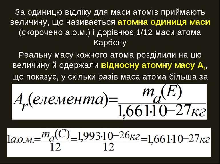 За одиницю відліку для маси атомів приймають величину, що називається атомна ...
