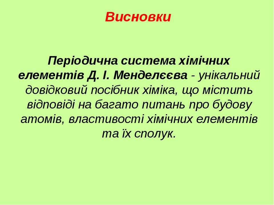 Періодична система хімічних елементів Д. І. Менделєєва - унікальний довідкови...