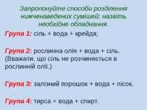 Запропонуйте способи розділення нижченаведених сумішей; назвіть необхідне обл...