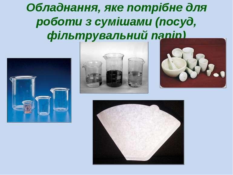 Обладнання, яке потрібне для роботи з сумішами (посуд, фільтрувальний папір)