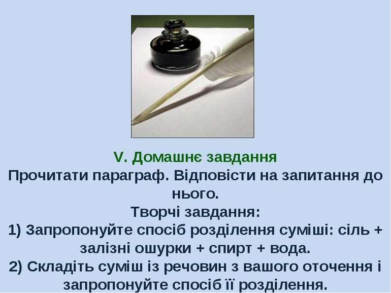 V. Домашнє завдання Прочитати параграф. Відповісти на запитання до нього. Тво...