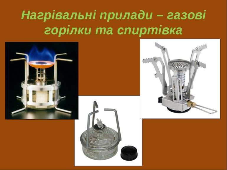 Нагрівальні прилади – газові горілки та спиртівка