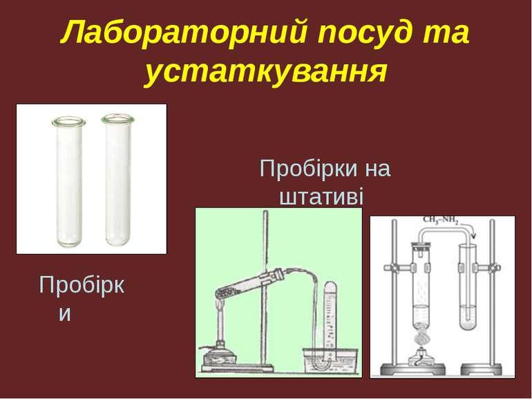 Лабораторний посуд та устаткування Пробірки на штативі Пробірки