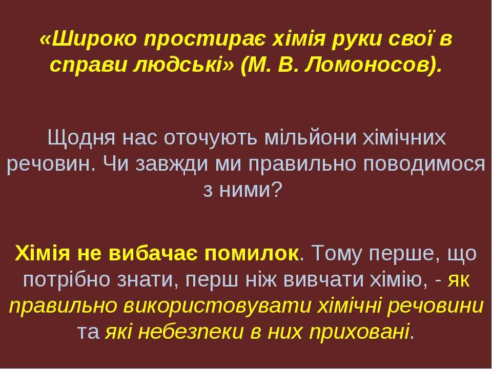 «Широко простирає хімія руки свої в справи людські» (М. В. Ломоносов). Щодня ...
