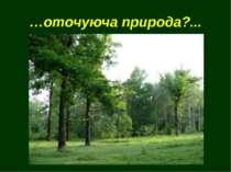 …оточуюча природа?...