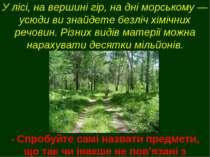 У лісі, на вершині гір, на дні морському — усюди ви знайдете безліч хімічних ...