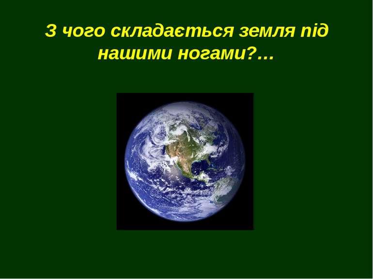 З чого складається земля під нашими ногами?…