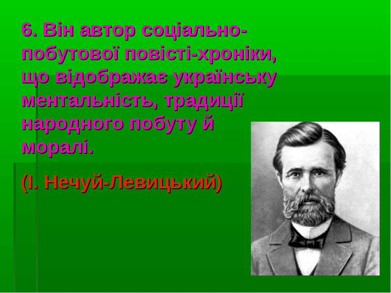 6. Він автор соціально-побутової повісті-хроніки, що відображає українську ме...