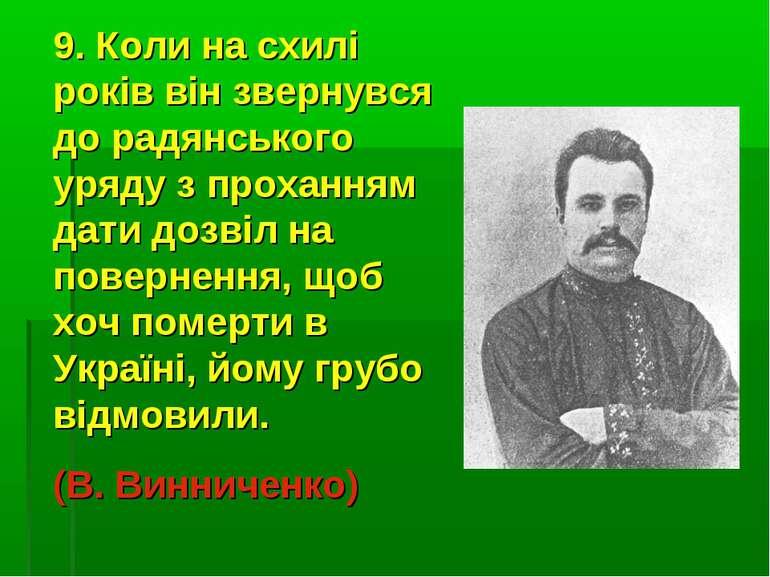 9. Коли на схилі років він звернувся до радянського уряду з проханням дати до...