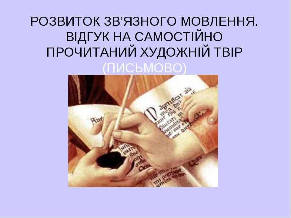 РОЗВИТОК ЗВ'ЯЗНОГО МОВЛЕННЯ. ВІДГУК НА САМОСТІЙНО ПРОЧИТАНИЙ ХУДОЖНІЙ ТВІР (П...