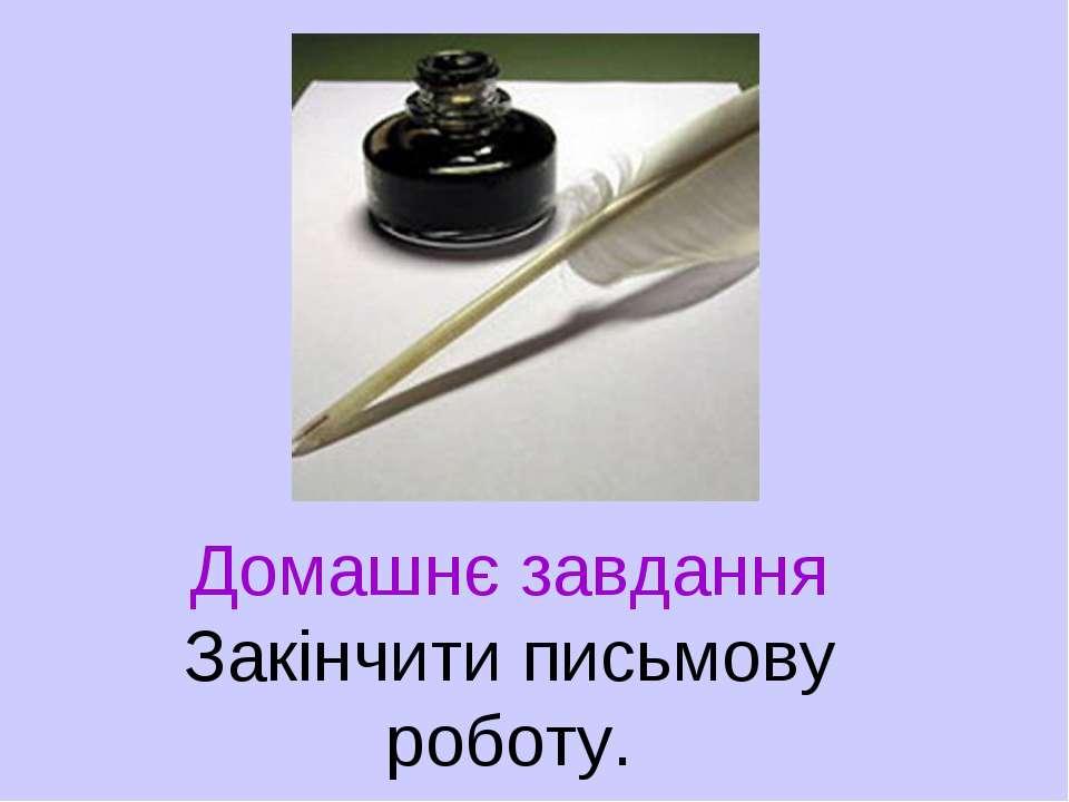 Домашнє завдання Закінчити письмову роботу.