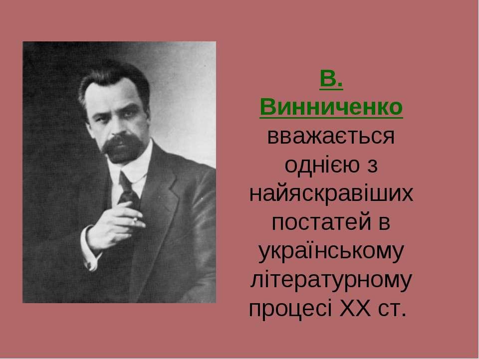 В. Винниченко вважається однією з найяскравіших постатей в українському літер...