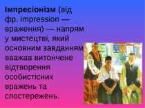 Імпресіонізм (від фр. impression — враження) — напрям у мистецтві, який основ...