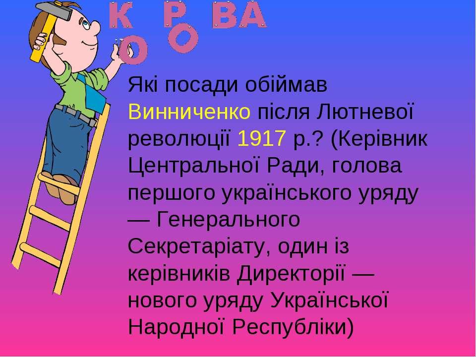 Які посади обіймав Винниченко після Лютневої революції 1917 р.? (Керівник Цен...