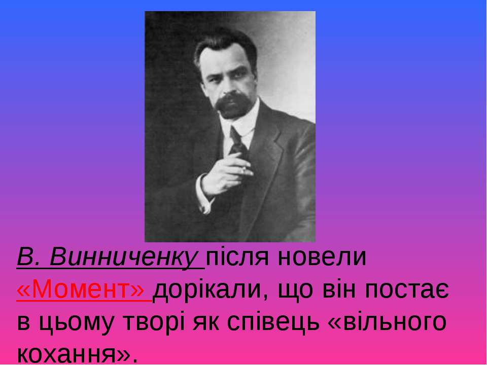 В. Винниченку після новели «Момент» дорікали, що він постає в цьому творі як ...