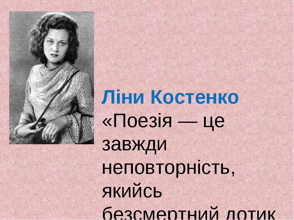 Ліни Костенко «Поезія — це завжди неповторність, якийсь безсмертний дотик до ...