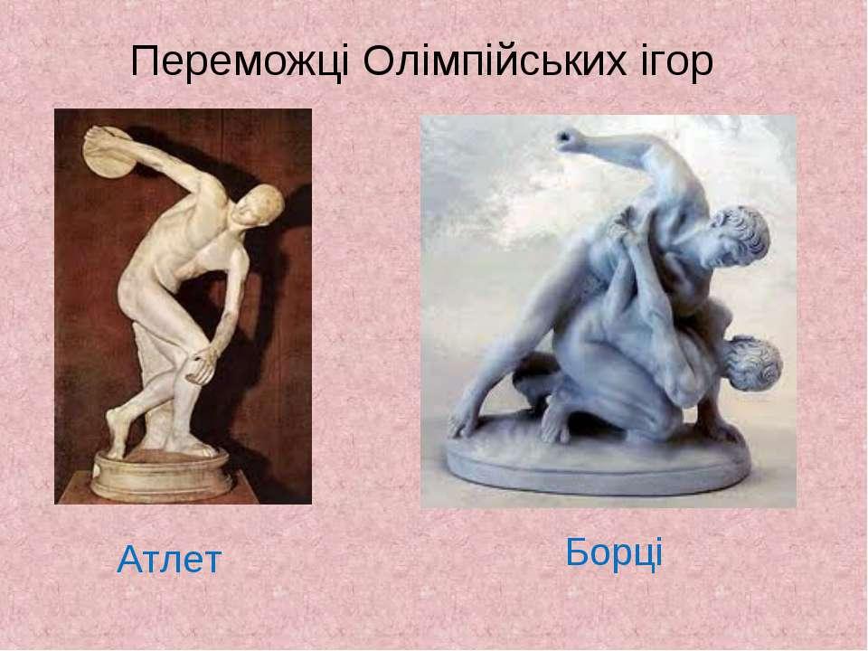 Переможці Олімпійських ігор Атлет Борці