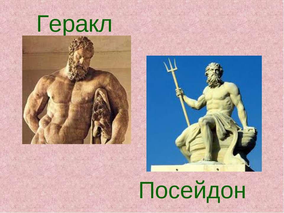 Геракл Посейдон