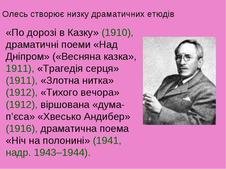 «По дорозі в Казку» (1910), драматичні поеми «Над Дніпром» («Весняна казка», ...