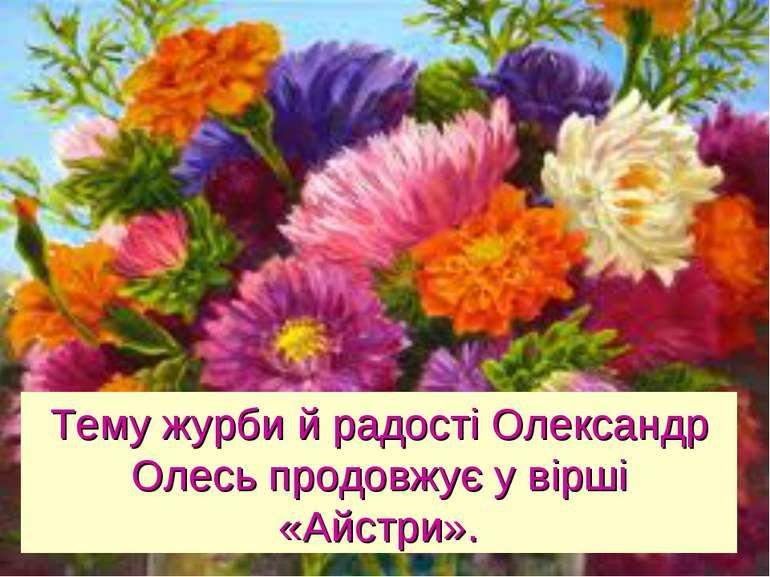 Тему журби й радості Олександр Олесь продовжує у вірші «Айстри».