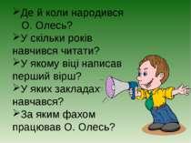 Де й коли народився О. Олесь? У скільки років навчився читати? У якому віці н...