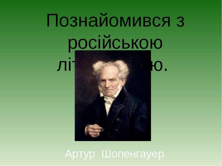 Познайомився з російською літературою. Артур Шопенгауер