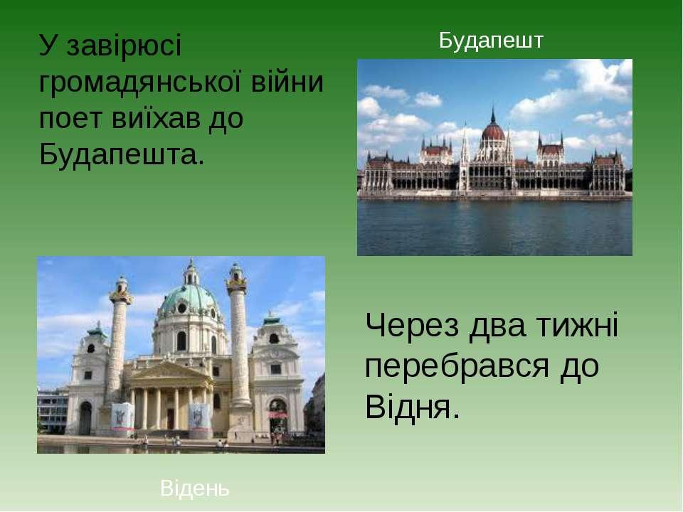 У завірюсі громадянської війни поет виїхав до Будапешта. Через два тижні пере...