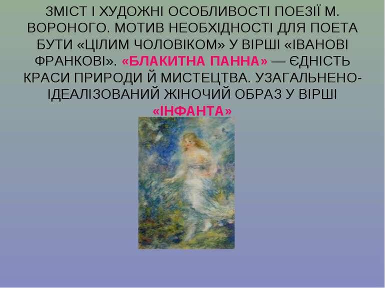ЗМІСТ І ХУДОЖНІ ОСОБЛИВОСТІ ПОЕЗІЇ М. ВОРОНОГО. МОТИВ НЕОБХІДНОСТІ ДЛЯ ПОЕТА ...