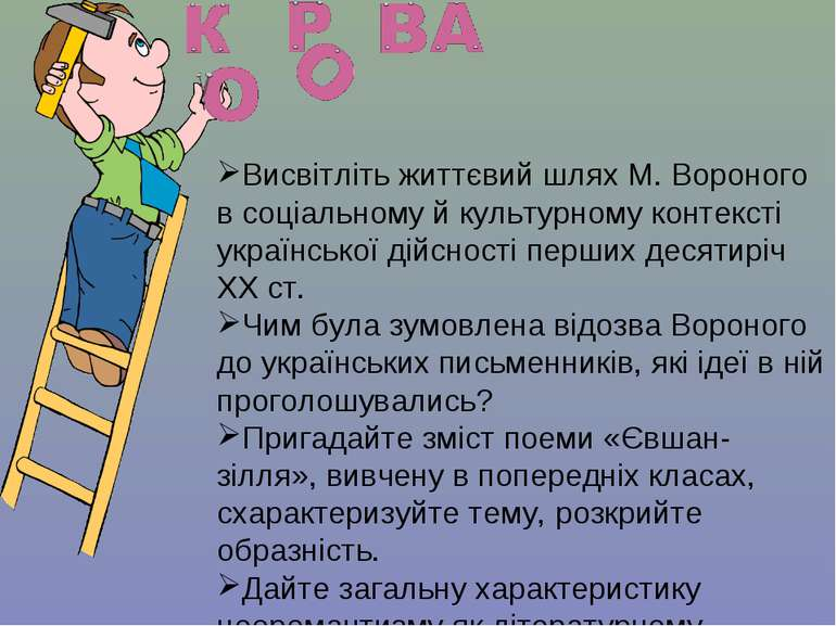 Висвітліть життєвий шлях М. Вороного в соціальному й культурному контексті ук...