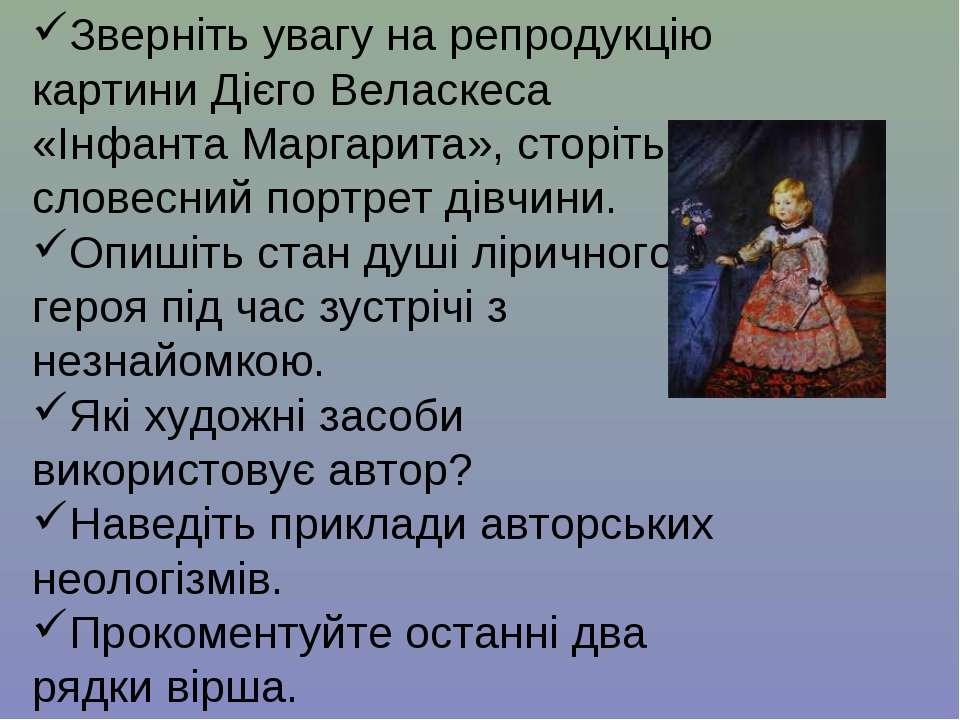 Зверніть увагу на репродукцію картини Дієго Веласкеса «Інфанта Маргарита», ст...