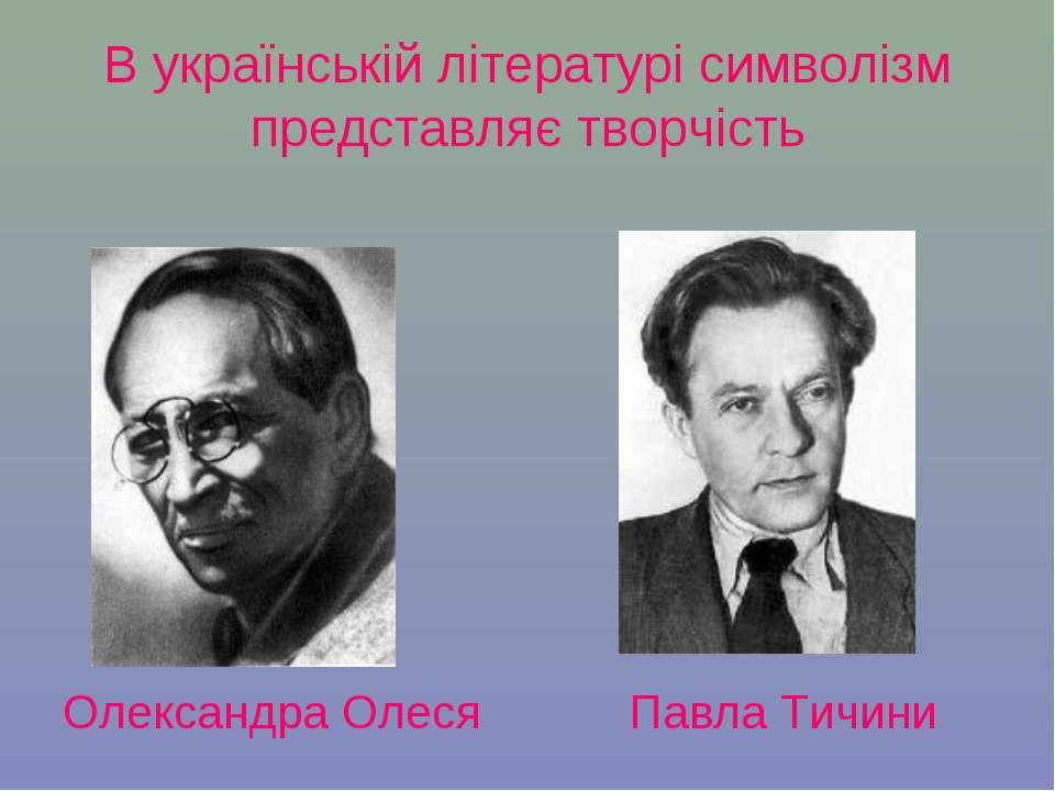Олександра Олеся Павла Тичини В українській літературі символізм представляє ...