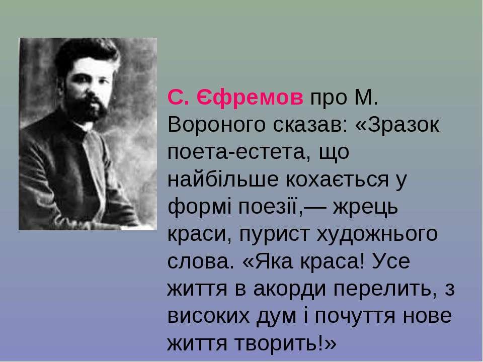 С. Єфремов про М. Вороного сказав: «Зразок поета-естета, що найбільше кохаєть...
