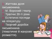 1. Життєва доля письменника. 2. М. Вороний і театр. 3. Трагічні 30-ті роки. 4...