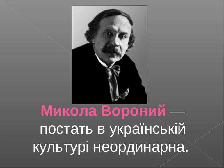 Микола Вороний — постать в українській культурі неординарна.