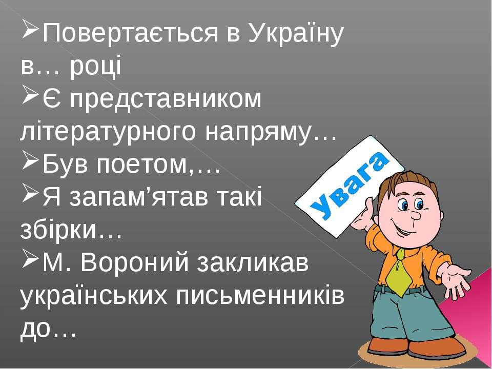 Повертається в Україну в… році Є представником літературного напряму… Був пое...