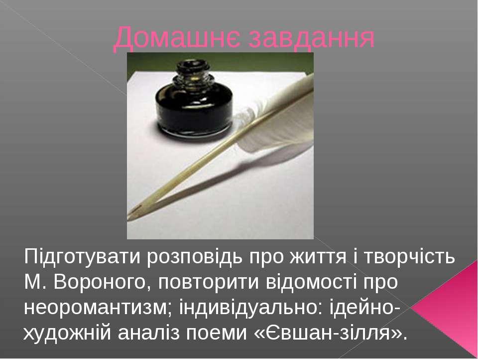 Підготувати розповідь про життя і творчість М. Вороного, повторити відомості ...