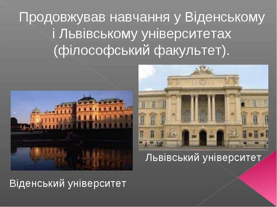 Продовжував навчання у Віденському і Львівському університетах (філософський ...