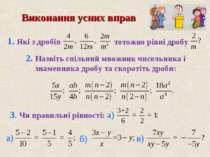 Виконання усних вправ 2. Назвіть спільний множник чисельника і знаменника дро...