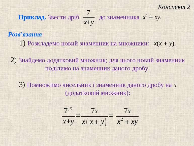 Приклад. Звести дріб Розв'язання 1) Розкладемо новий знаменник на множники: x...